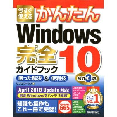 今すぐ使えるかんたんWindows10完全ガイドブック困った解決&便利技   改訂3版/技術評論社/リブロワークス