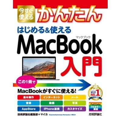 今すぐ使えるかんたんはじめる&使えるMacBook入門   /技術評論社/技術評論社編集部