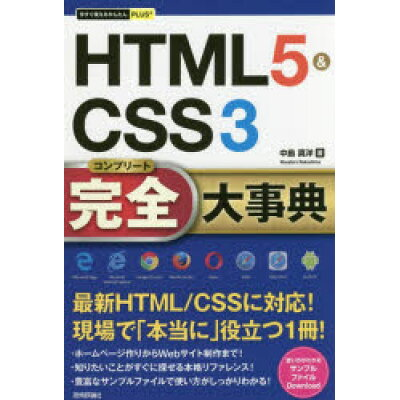 HTML5&CSS3完全大事典   /技術評論社/中島真洋