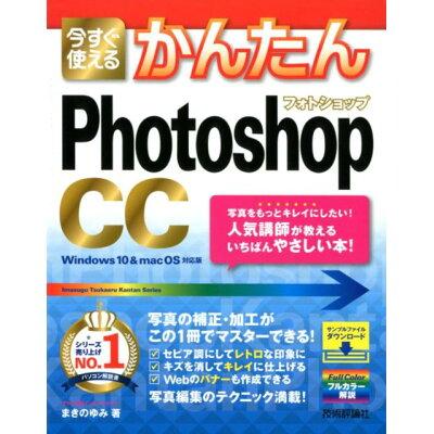 今すぐ使えるかんたんPhotoshop CC   /技術評論社/まきのゆみ