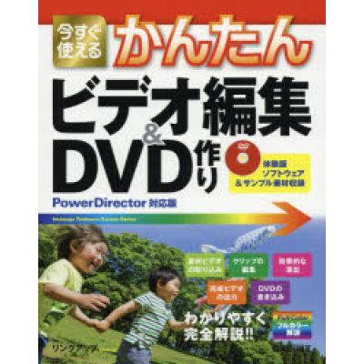 今すぐ使えるかんたんビデオ編集&DVD作り Power Director対応版  /技術評論社/リンクアップ