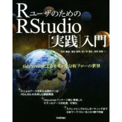 RユーザのためのRStudio[実践]入門 tidyverseによるモダンな分析フローの世界  /技術評論社/松村優哉