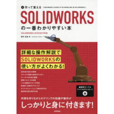 作って覚えるSOLIDWORKSの一番わかりやすい本 SOLIDWORKS 2018/2017対応  /技術評論社/田中正史