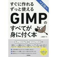 すぐに作れるずっと使えるGIMPのすべてが身に付く本   /技術評論社/土屋徳子