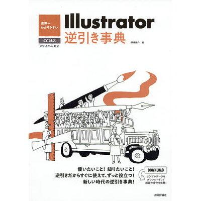 世界一わかりやすいIllustrator逆引き事典 CC対応/Win & Mac対応  /技術評論社/保坂庸介