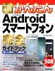 今すぐ使えるかんたんAndroidスマートフォン完全ガイドブック 困った解決&便利技  /技術評論社/リンクアップ