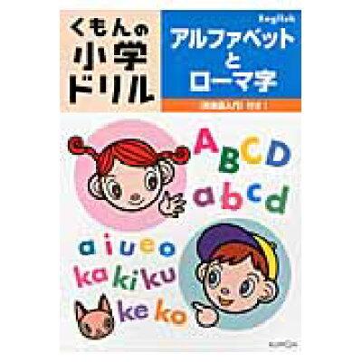 アルファベットとロ-マ字 〈英単語入門〉付き!  第2版/くもん出版