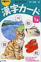 漢字カ-ド  1集 第2版/くもん出版/公文公