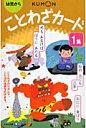 ことわざカ-ド  1集 第2版/くもん出版