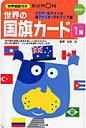 世界の国旗カ-ド  1集(アジア・北アメリカ・南ア /くもん出版/公文公