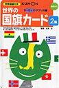 世界の国旗カ-ド  2集(ヨ-ロッパ・アフリカ編) /くもん出版/公文公