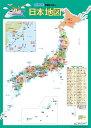 日本地図   /くもん出版