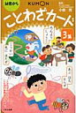 ことわざカ-ド  3集 /くもん出版/小森茂