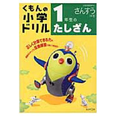 1年生のたしざん   改訂3版/くもん出版