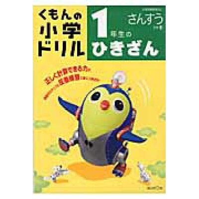 1年生のひきざん   改訂3版/くもん出版