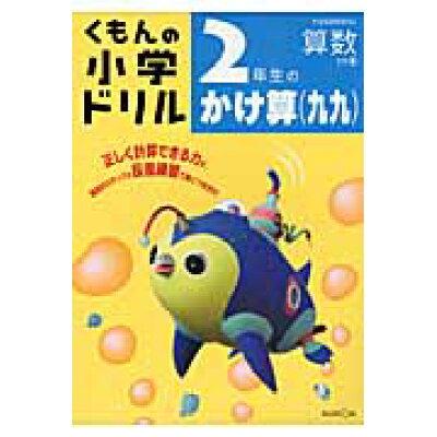 2年生のかけ算(九九)   改訂3版/くもん出版