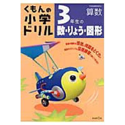 3年生の数・りょう・図形   改訂3版/くもん出版