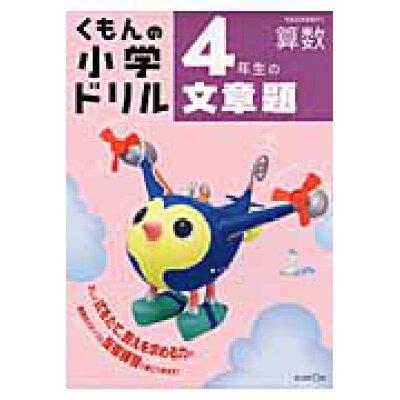 4年生の文章題   改訂3版/くもん出版