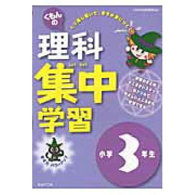 くもんの理科集中学習小学3年生   改訂版/くもん出版