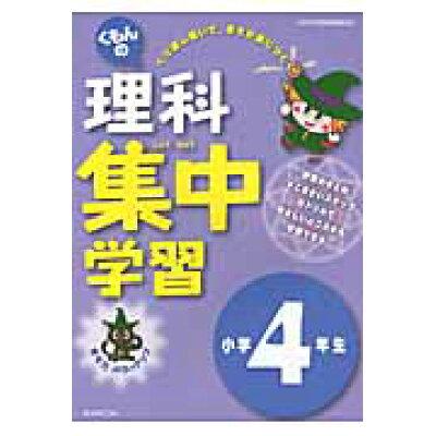 くもんの理科集中学習小学4年生   改訂版/くもん出版