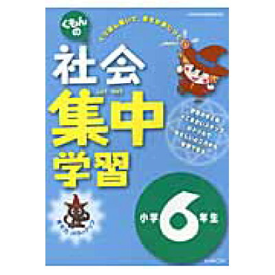 くもんの社会集中学習小学6年生   改訂版/くもん出版