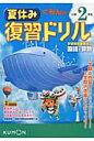 くもんの夏休み復習ドリル小学2年生 国語と算数  改訂新版/くもん出版