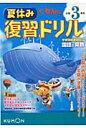 くもんの夏休み復習ドリル小学3年生 国語と算数  改訂新版/くもん出版