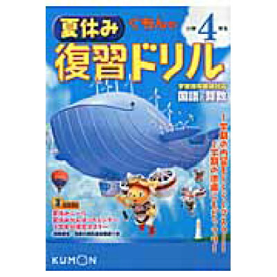 くもんの夏休み復習ドリル小学4年生 国語と算数  改訂新版/くもん出版