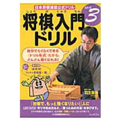 将棋入門ドリル  ステップ3 /くもん出版