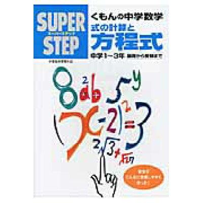 くもんの中学数学式の計算と方程式 中学1~3年  /くもん出版