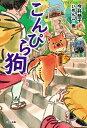 こんぴら狗   /くもん出版/今井恭子