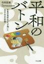 平和のバトン 広島の高校生たちが描いた8月6日の記憶  /くもん出版/弓狩匡純
