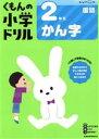 2年生かん字   改訂5版/くもん出版