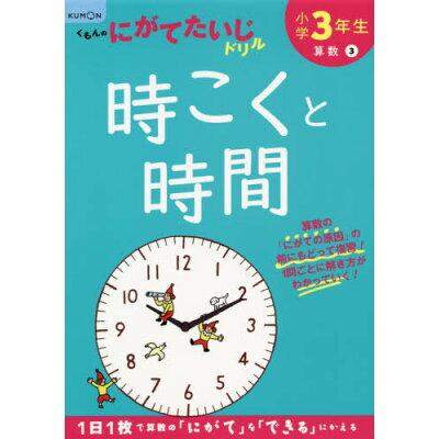 小学3年生時こくと時間   改訂1版/くもん出版