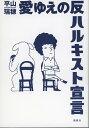 愛ゆえの反ハルキスト宣言   /皓星社/平山瑞穂