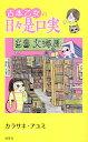 古本乙女の日々是好日   /皓星社/カラサキ・アユミ