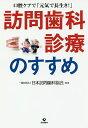 訪問歯科診療のすすめ 口腔ケアで「元気で長生き!」  /現代書林/日本訪問歯科協会