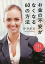 お金の不安がなくなる60の方法 一生モノの「稼ぎ力」をつけよう  /現代書林/中谷彰宏