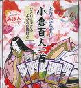 よみ人いらず!!小倉百人一首   /コスミック出版/渡邉智彦