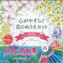 心がやすらぐ花のぬりえセット   /コスミック出版