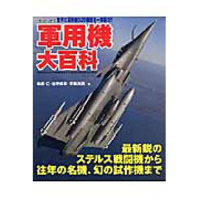 軍用機大百科   /コスミック出版/後藤仁