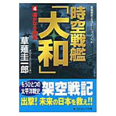 時空戦艦「大和」 長編戦記シミュレ-ション・ノベル 4 /コスミック出版/草薙圭一郎