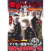 東京リベンジャーズ関東騒乱血風録   /コスミック出版