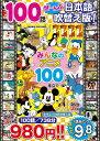 DVD>みんなのアニメ100本立て(3枚組)   /コスミック出版