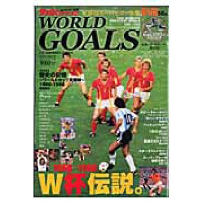 World goals 1966→1986W杯伝説。  /コスミック出版/コスミック出版