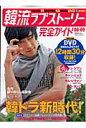 韓流ラブスト-リ-完全ガイド  08-09 /コスミック出版