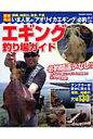エギング釣り場ガイド 関東周辺  /コスミック出版