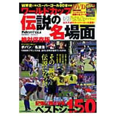 ワ-ルドカップ伝説の名場面 絶対保存版  /コスミック出版