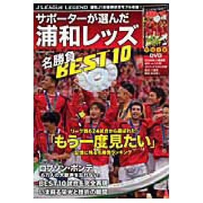 サポ-タ-が選んだ浦和レッズ名勝負BEST10 Jリ-グ・レジェンド  /コスミック出版