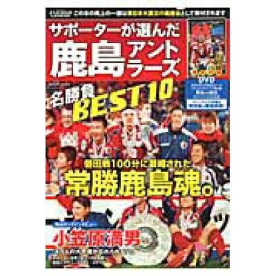 サポ-タ-が選んだ鹿島アントラ-ズ名勝負BEST10 Jリ-グ・レジェンド  /コスミック出版
